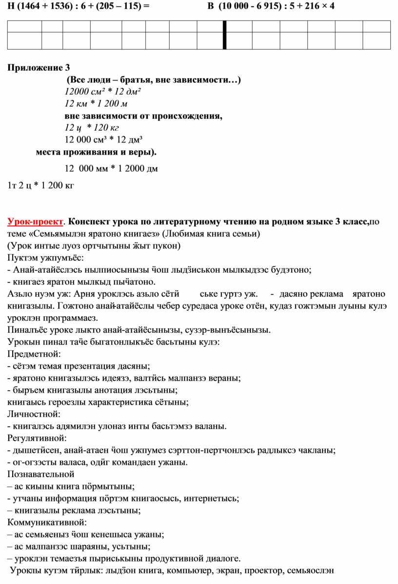 Н (1464 + 1536) : 6 + (205 – 115) =