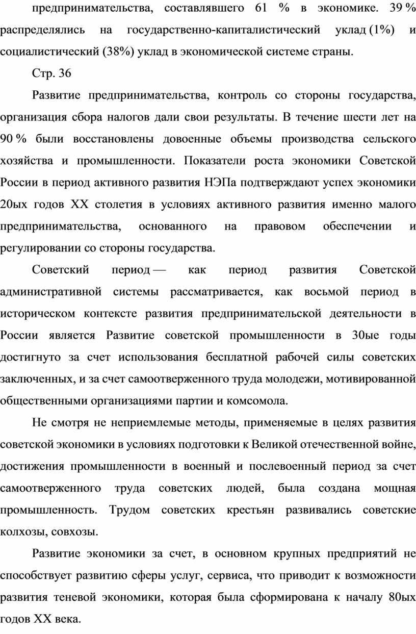 Стр. 36 Развитие предпринимательства, контроль со стороны государства, организация сбора налогов дали свои результаты