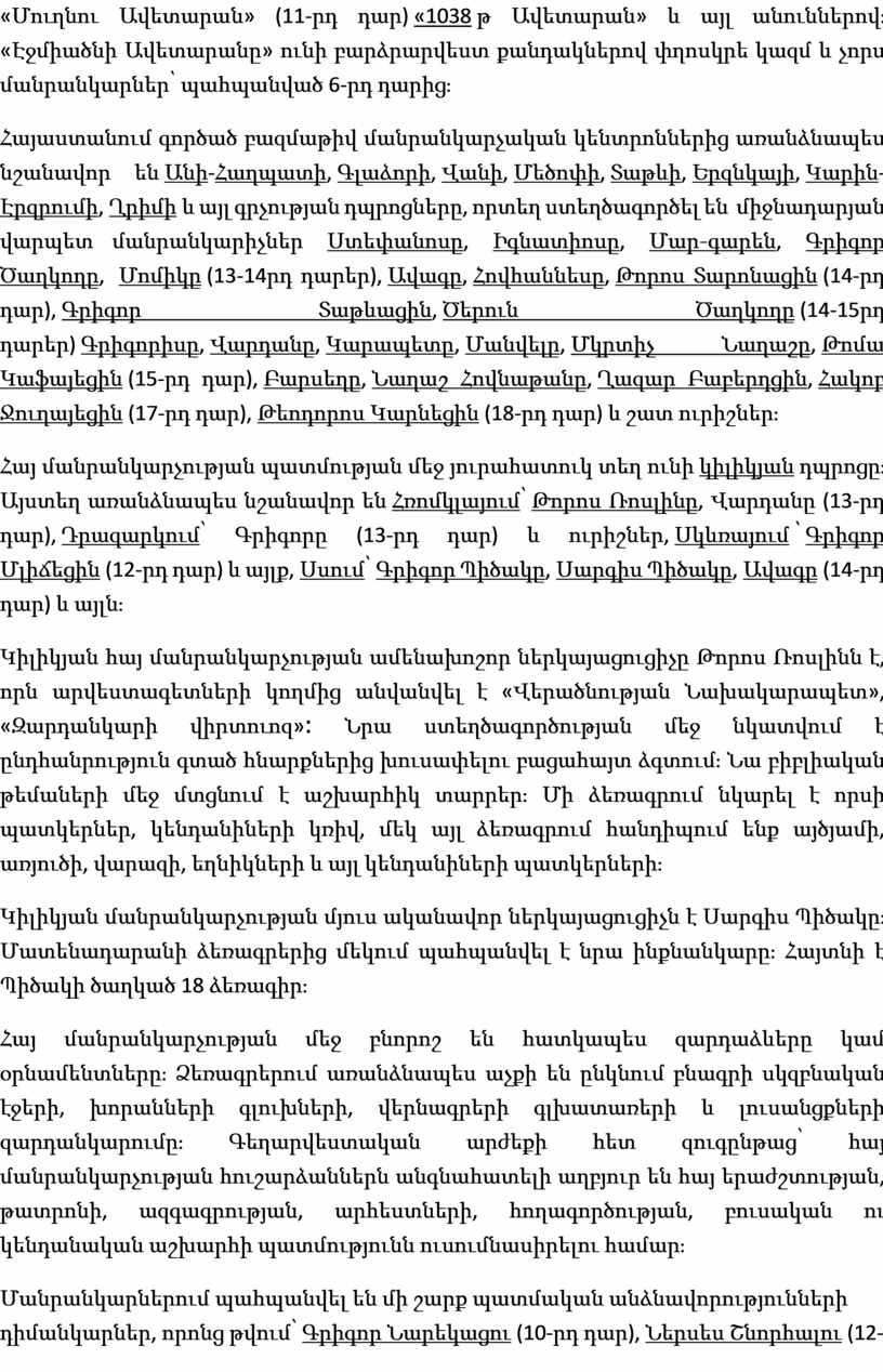 « Մուղնու Ավետարան » (11- րդ դար ) «1038 թ Ավետարան » և այլ անուններով։ « Էջմիածնի Ավետարանը » ունի բարձրարվեստ քանդակներով փղոսկրե կազմ և…
