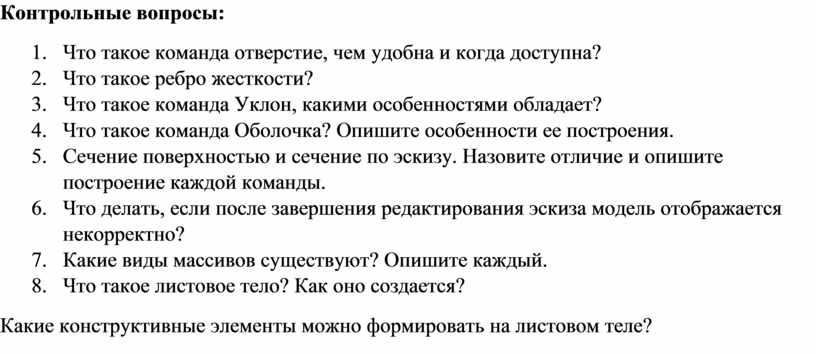 Контрольные вопросы: 1.