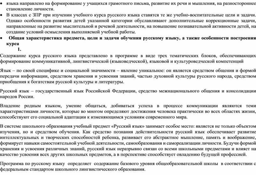 В классах с ЗПР при изучении учебного курса русского языка ставятся те же учебно-воспитательные цели и задачи