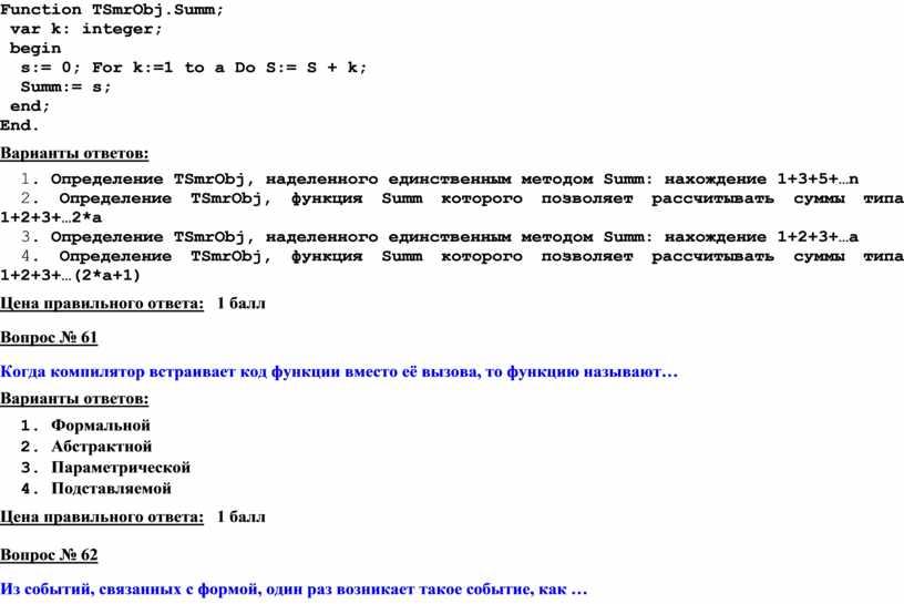 Function TSmrObj.Summ; var k: integer; begin s:= 0;