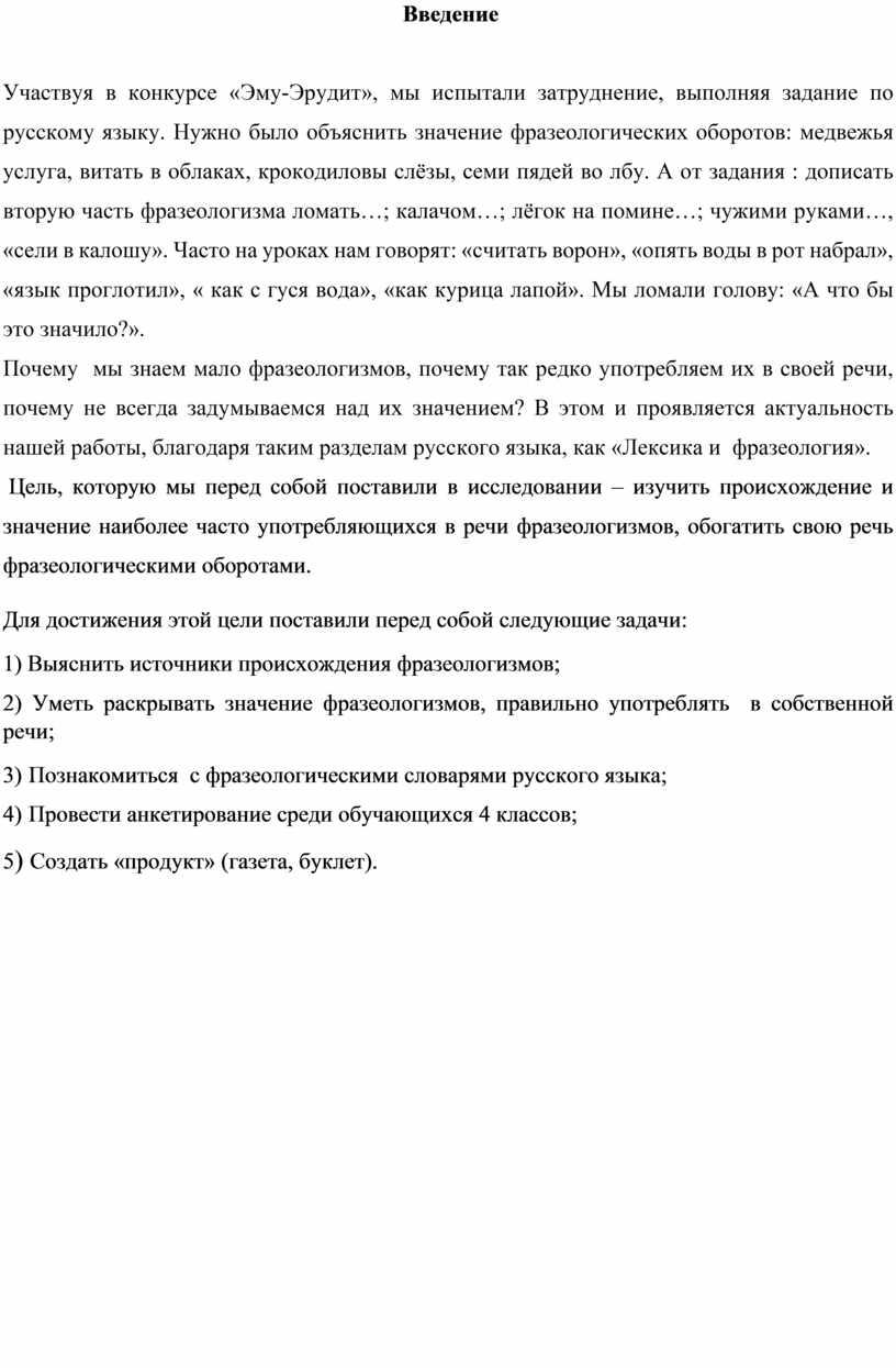 Введение Участвуя в конкурсе «Эму-Эрудит», мы испытали затруднение, выполняя задание по русскому языку