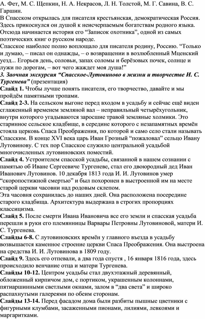 А. Фет, М. С. Щепкин, Н. А. Некрасов,