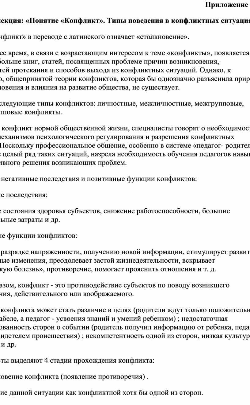 Приложение №2 Мини – лекция: «Понятие «Конфликт»