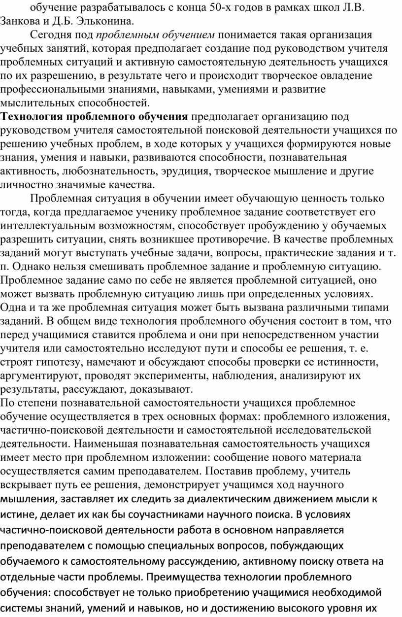 Л.В. Занкова и Д.Б. Эльконина.