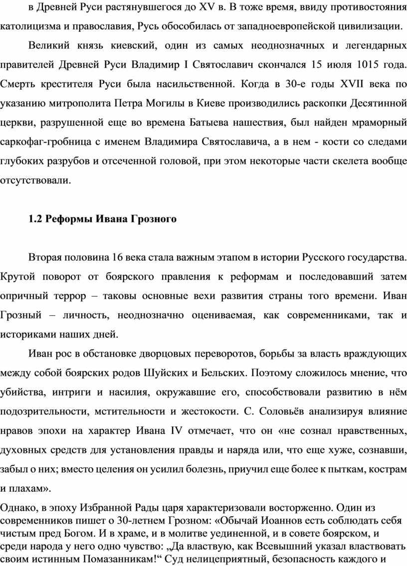 Древней Руси растянувшегося до