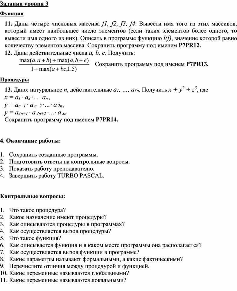 Задания уровня 3 Функции 11