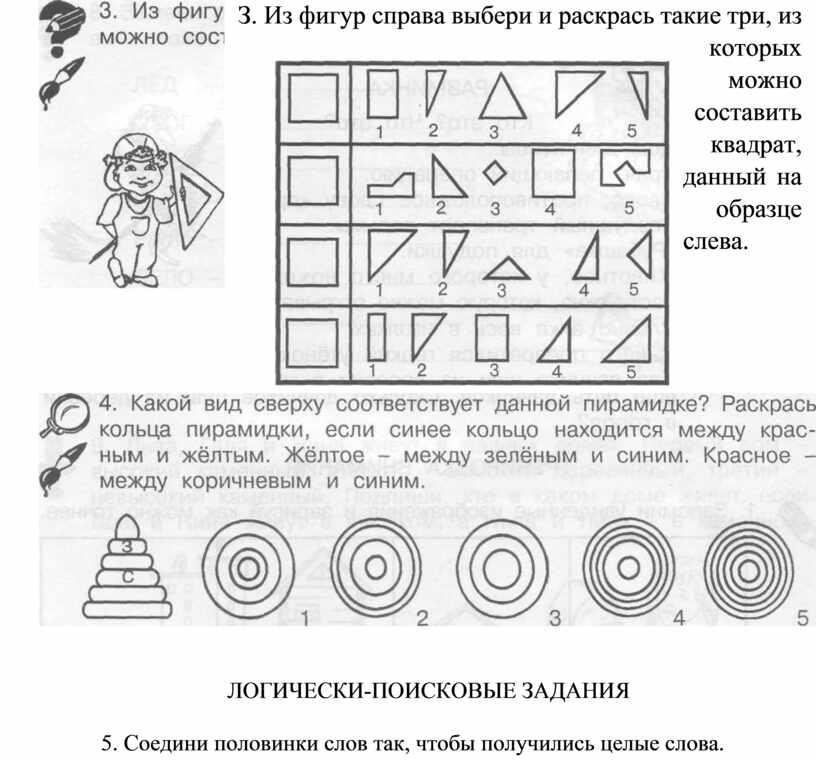 З. Из фигур справа выбери и раскрась такие три, из которых можно составить квадрат, данный на образце слева