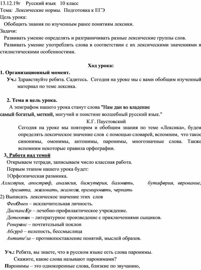 Русский язык 10 класс Тема: