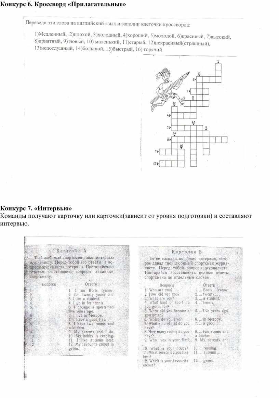 Конкурс 6. Кроссворд «Прилагательные»