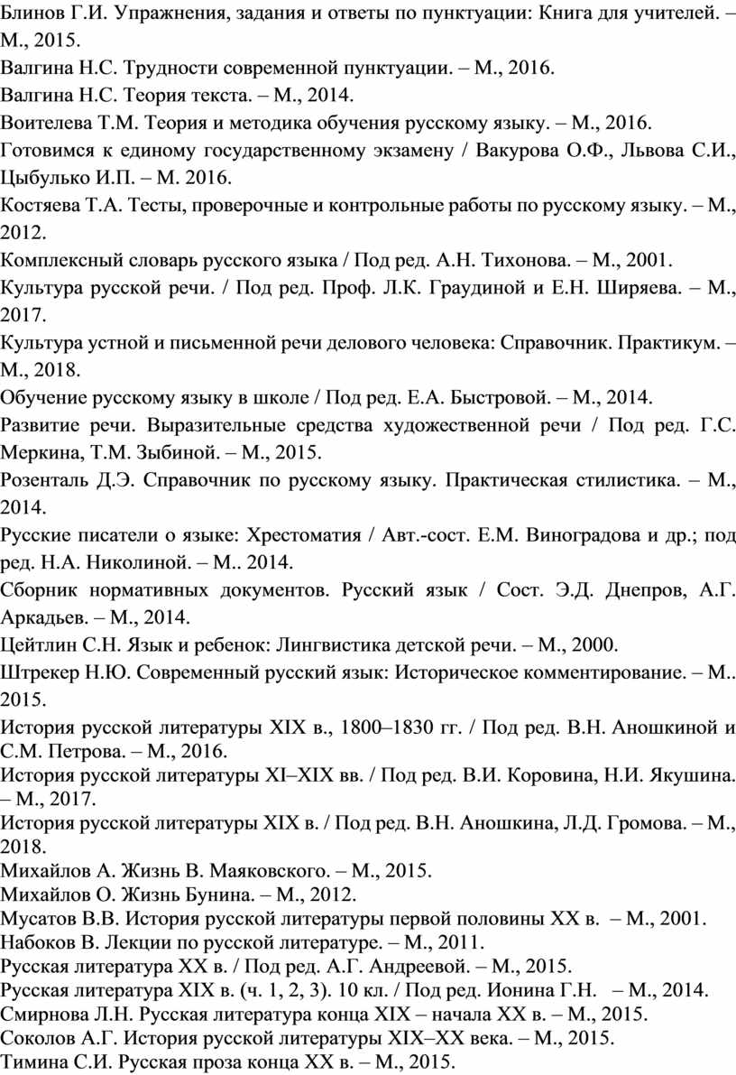 Блинов Г.И. Упражнения, задания и ответы по пунктуации: