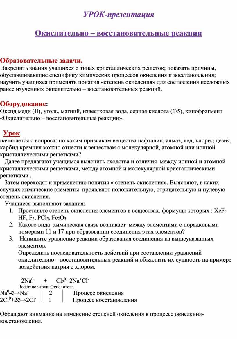 УРОК-презентация Окислительно – восстановительные реакции