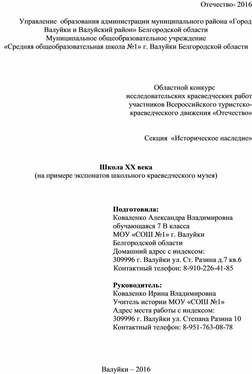 Отечество- 2016 Управление образования администрации муниципального района «Город
