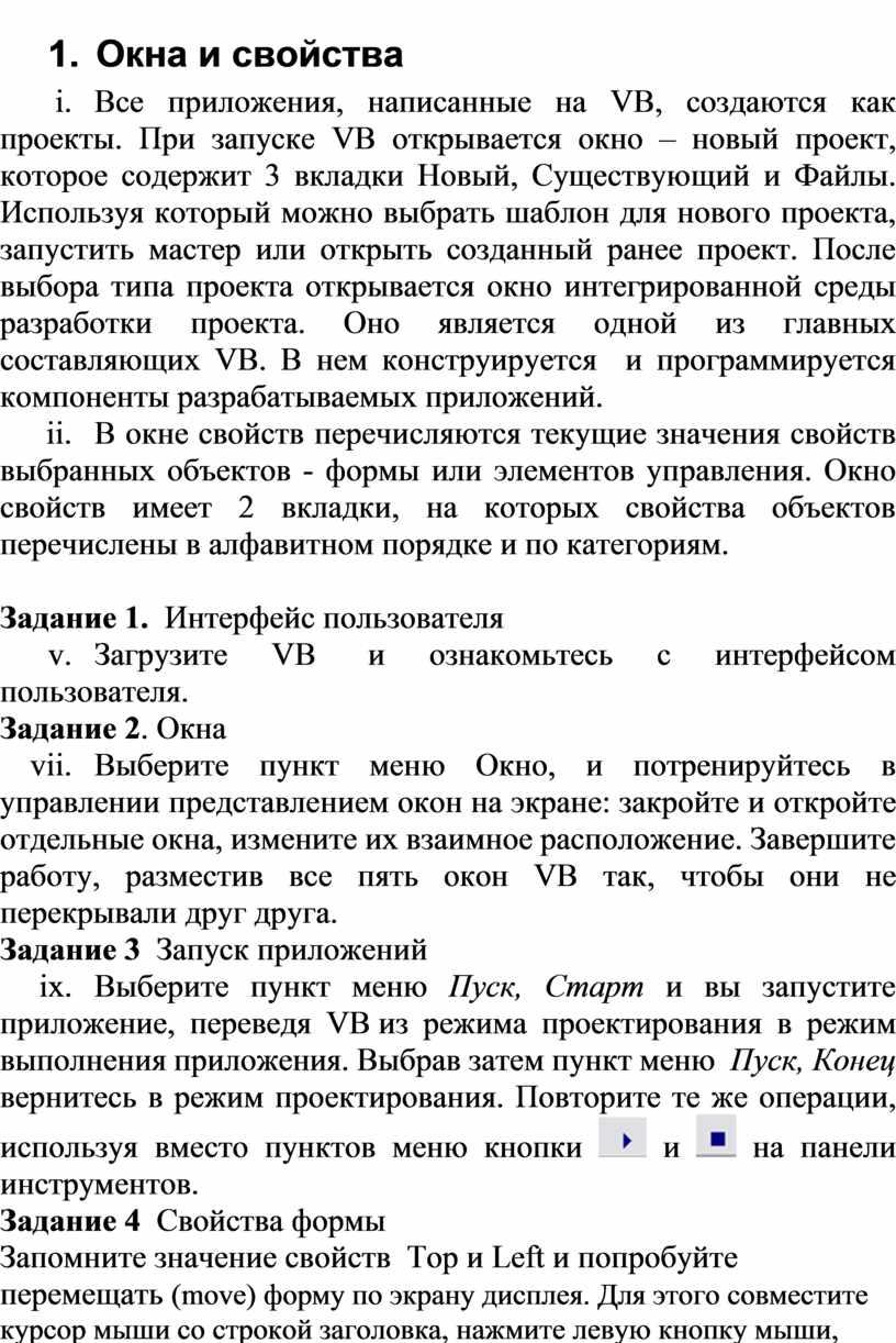 Окна и свойства Все приложения, написанные на