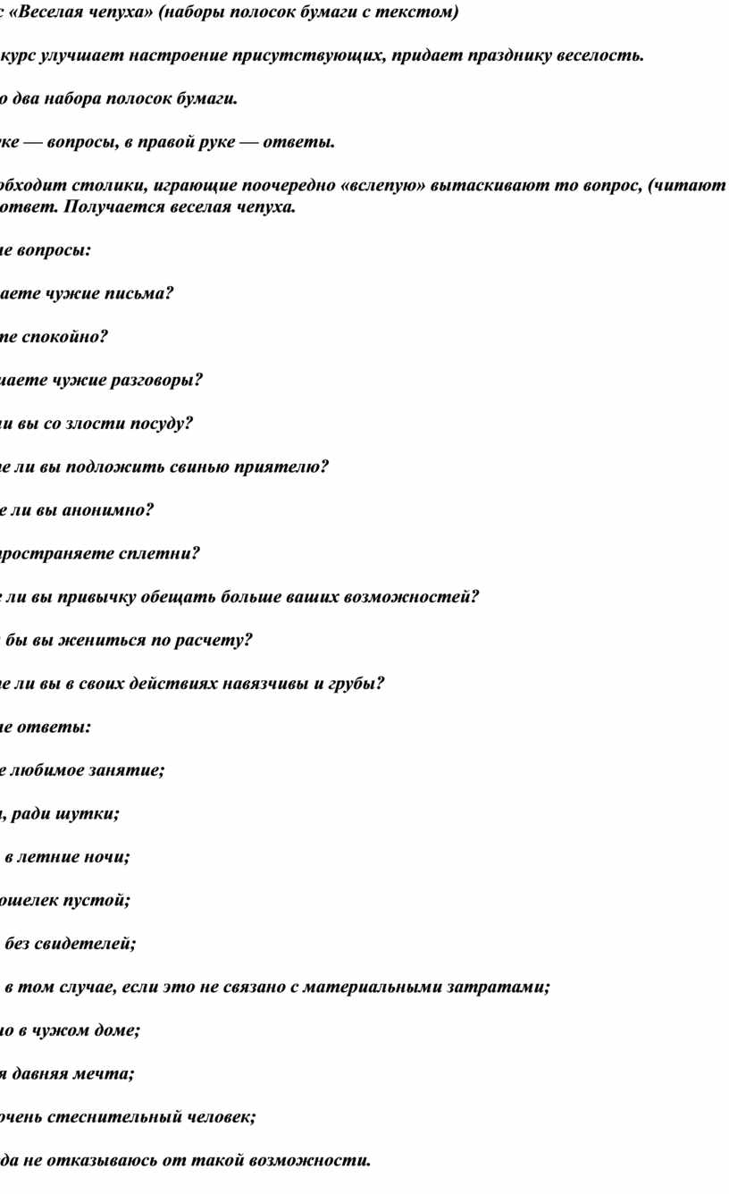 Конкурс «Веселая чепуха» (наборы полосок бумаги с текстом)