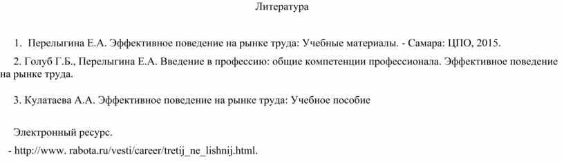 Литература 1. Перелыгина