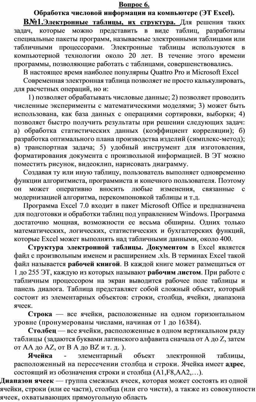 Вопрос 6. Обработка числовой информации на компьютере (ЭТ