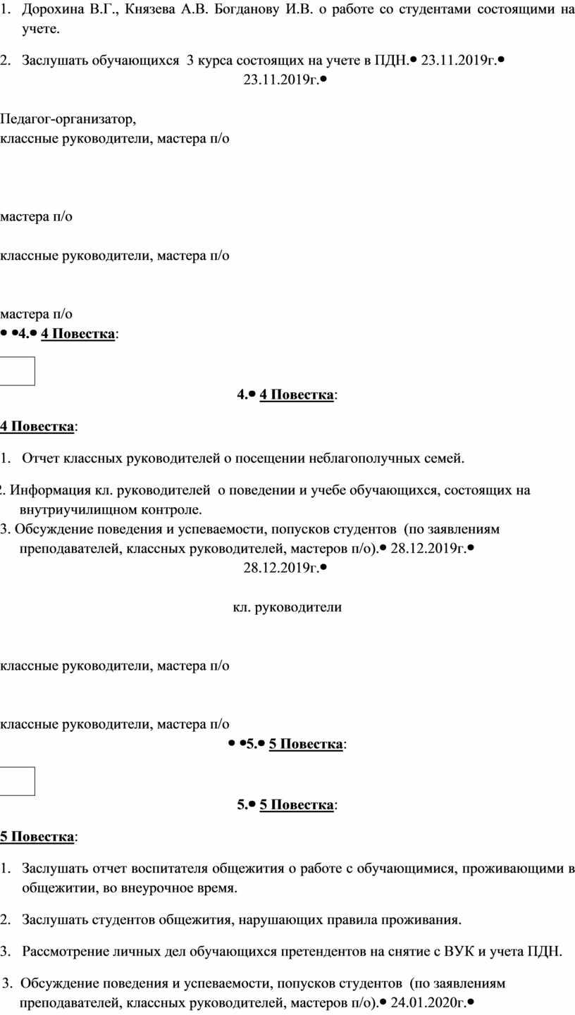 Дорохина В.Г., Князева А.В. Богданову