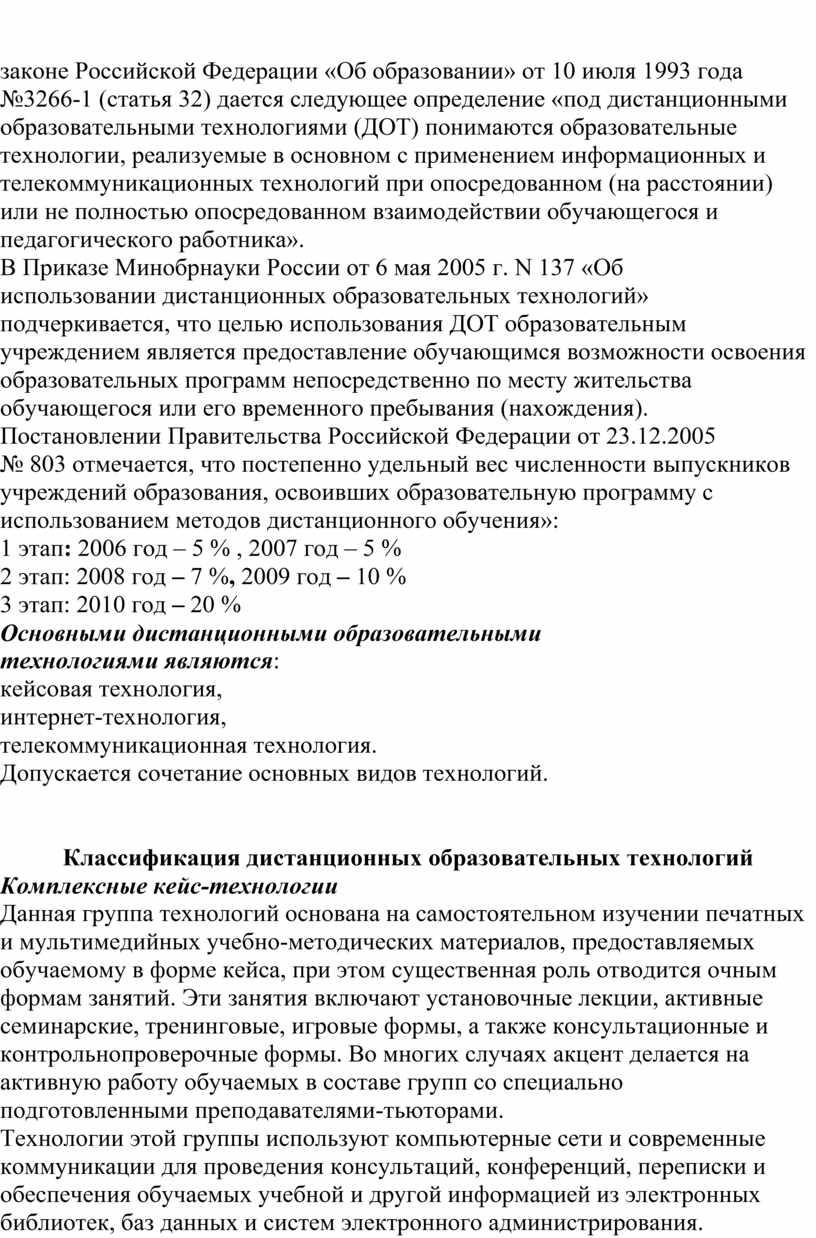 Российской Федерации «Об образовании» от 10 июля 1993 года №3266-1 (статья 32) дается следующее определение «под дистанционными образовательными технологиями (ДОТ) понимаются образовательные технологии, реализуемые в…