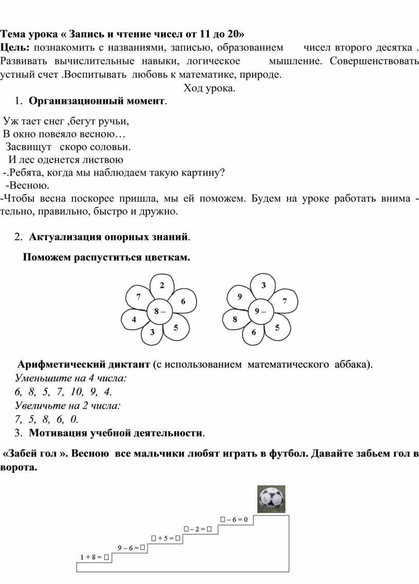 Тема урока « Запись и чтение чисел от 11 до 20»