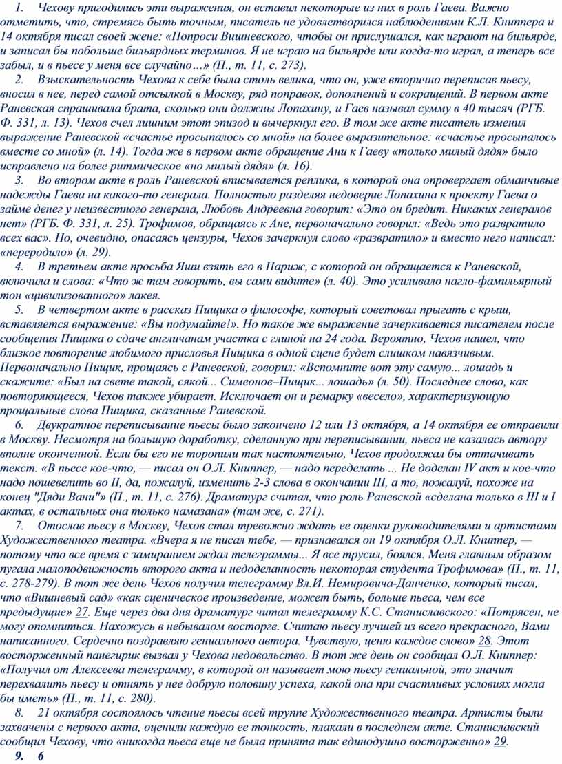 Чехову пригодились эти выражения, он вставил некоторые из них в роль