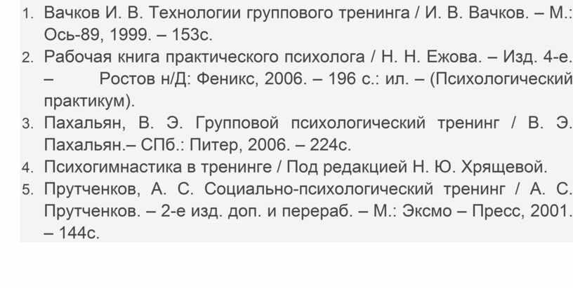 Вачков И. В. Технологии группового тренинга /