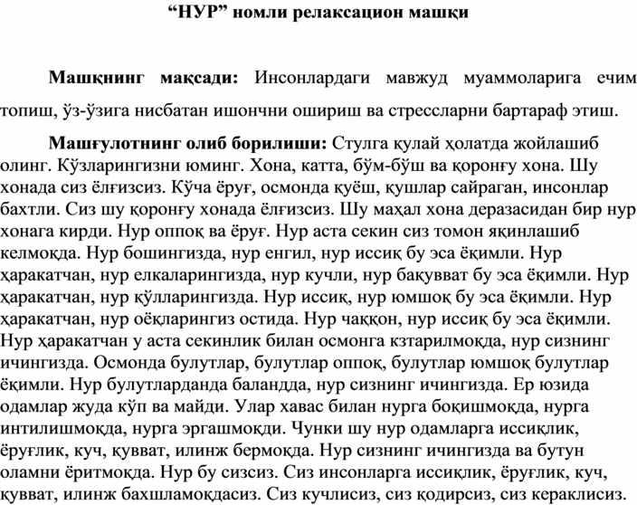 """""""НУР"""" релаксацион машқ"""