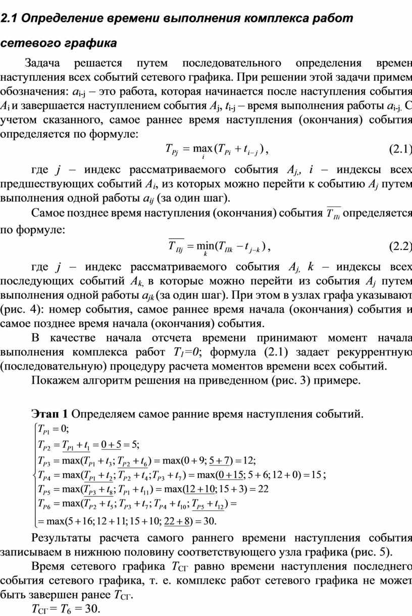 Определение времени выполнения комплекса работ сетевого графика