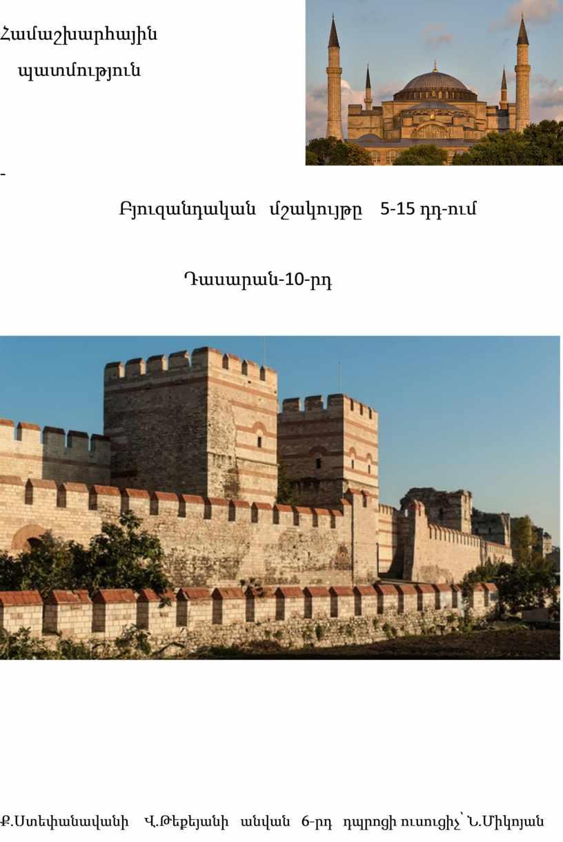 Համաշխարհային պատմություն - Բյուզանդական մշակույթը 5-15 դդ - ում Դասարան -10- րդ Ք . Ստեփանավանի Վ . Թեքեյանի անվան 6- րդ դպրոցի ուսուցիչ՝ Ն .…