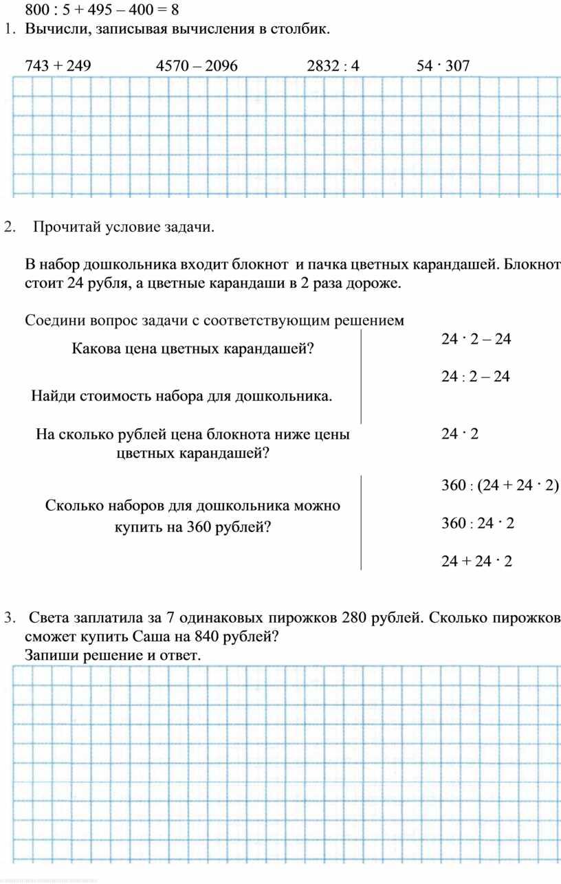 Вычисли, записывая вычисления в столбик