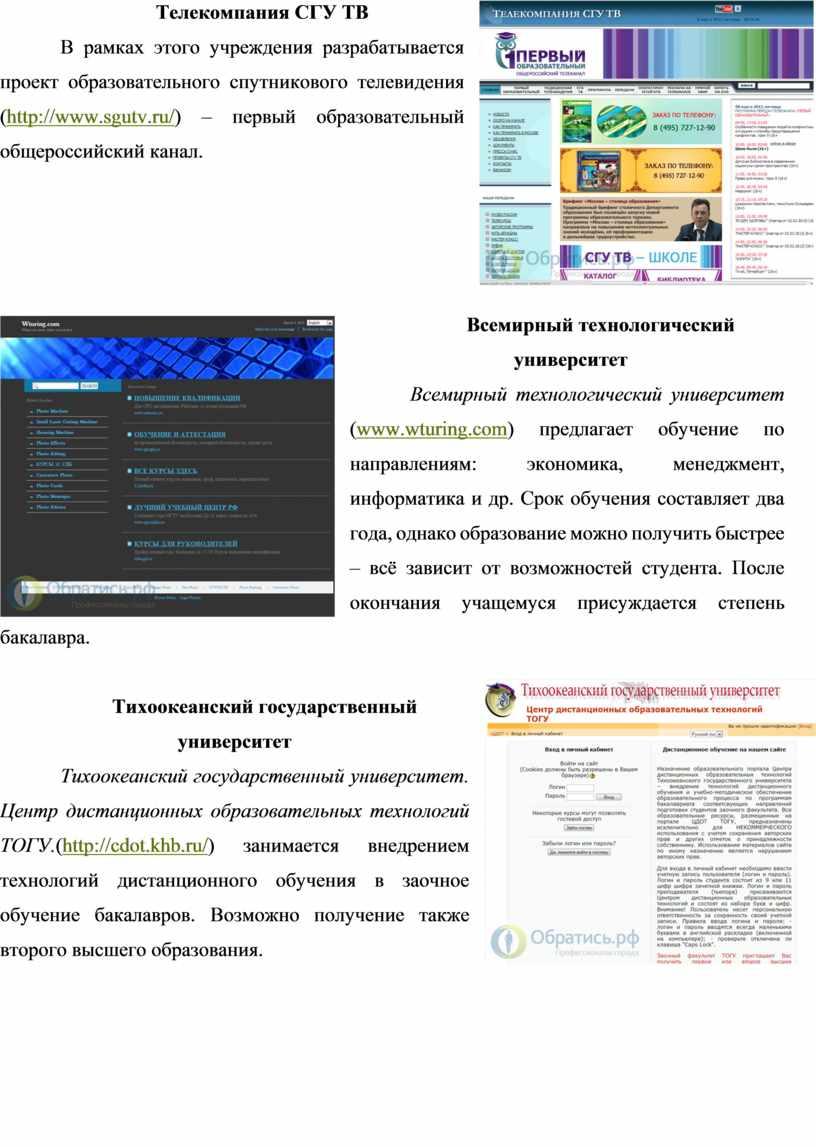 Телекомпания СГУ ТВ В рамках этого учреждения разрабатывается проект образовательного спутникового телевидения ( http://www