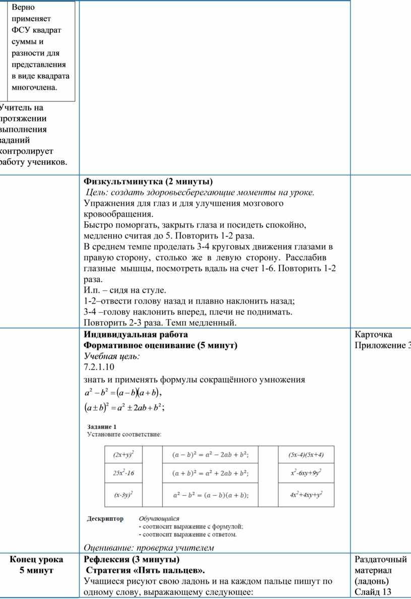 Верно применяет ФСУ квадрат суммы и разности для представления в виде квадрата многочлена