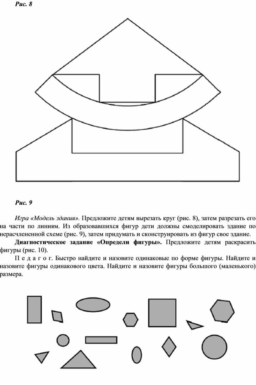 Рис. 8 Рис. 9 Игра «Модель здания»
