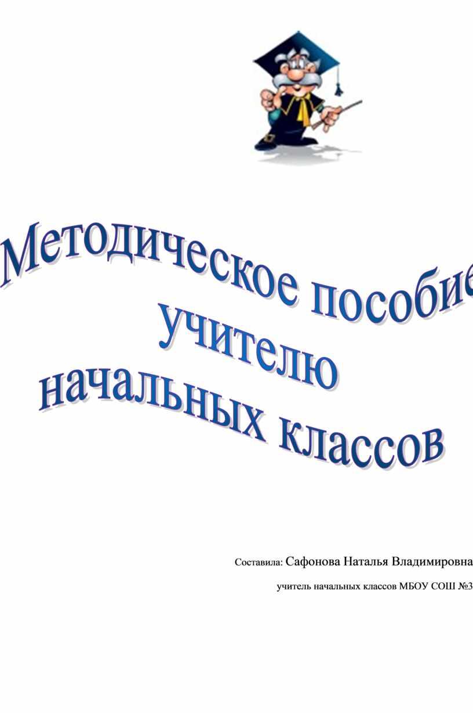 Составила: Сафонова Наталья Владимировна учитель начальных классов