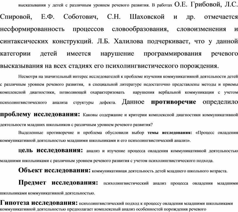 В работах О.Е. Грибовой, Л.С.