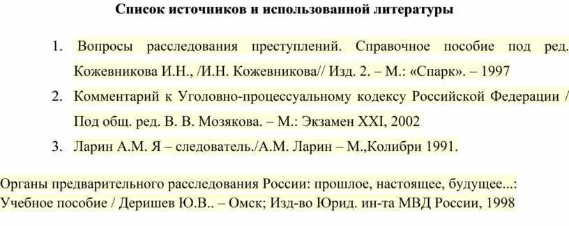 Список источников и использованной литературы 1