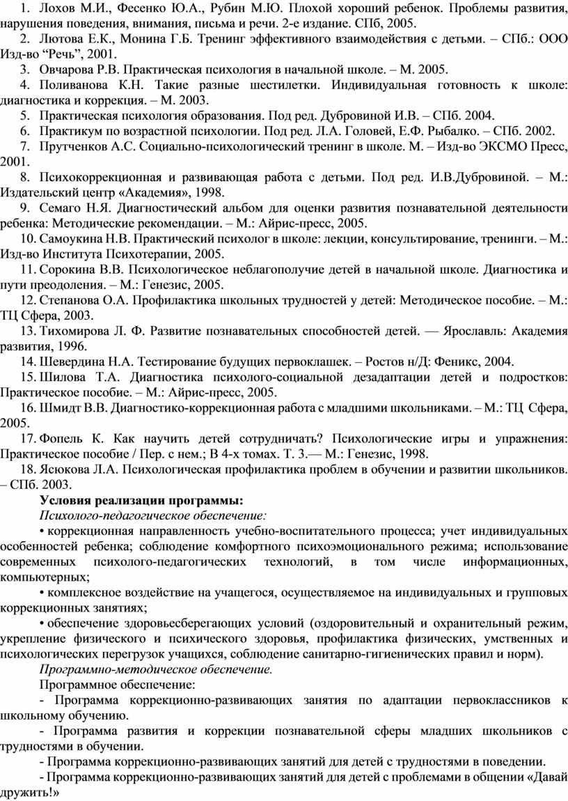 Лохов М.И., Фесенко Ю.А., Рубин