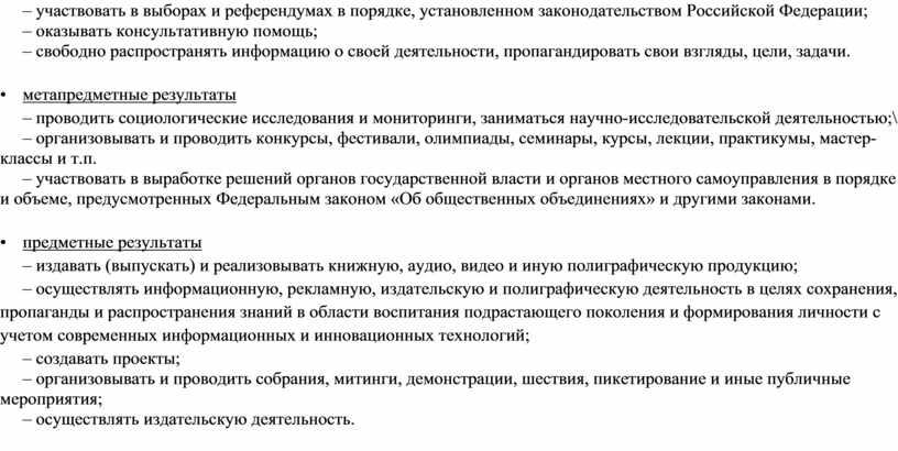 Российской Федерации; – оказывать консультативную помощь; – свободно распространять информацию о своей деятельности, пропагандировать свои взгляды, цели, задачи