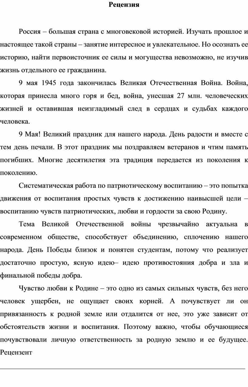 Рецензия Россия – большая страна с многовековой историей