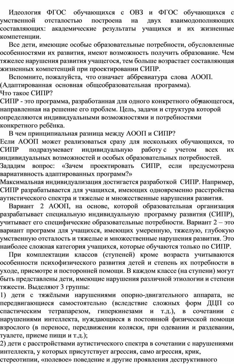 Идеология ФГОС обучающихся с ОВЗ и