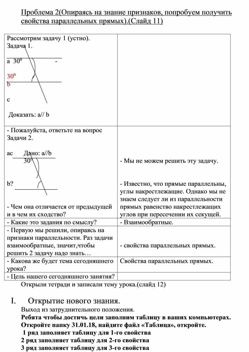 Проблема 2 (Опираясь на знание признаков, попробуем получить свойства параллельных прямых )