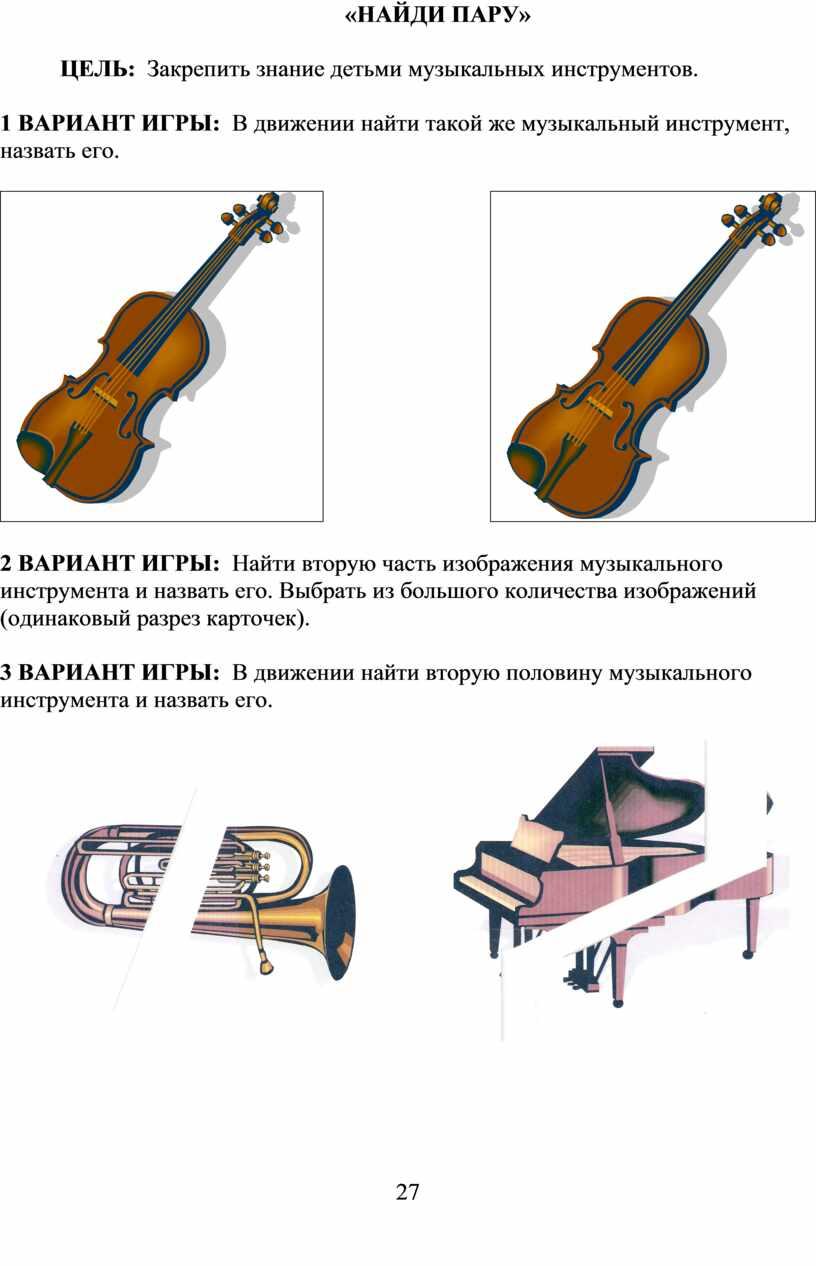 НАЙДИ ПАРУ» ЦЕЛЬ: Закрепить знание детьми музыкальных инструментов