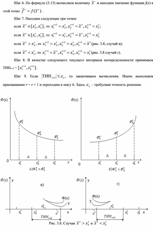 Шаг 6. По формуле (3.13) вычисляем величину и находим значение функции f ( x ) в этой точке
