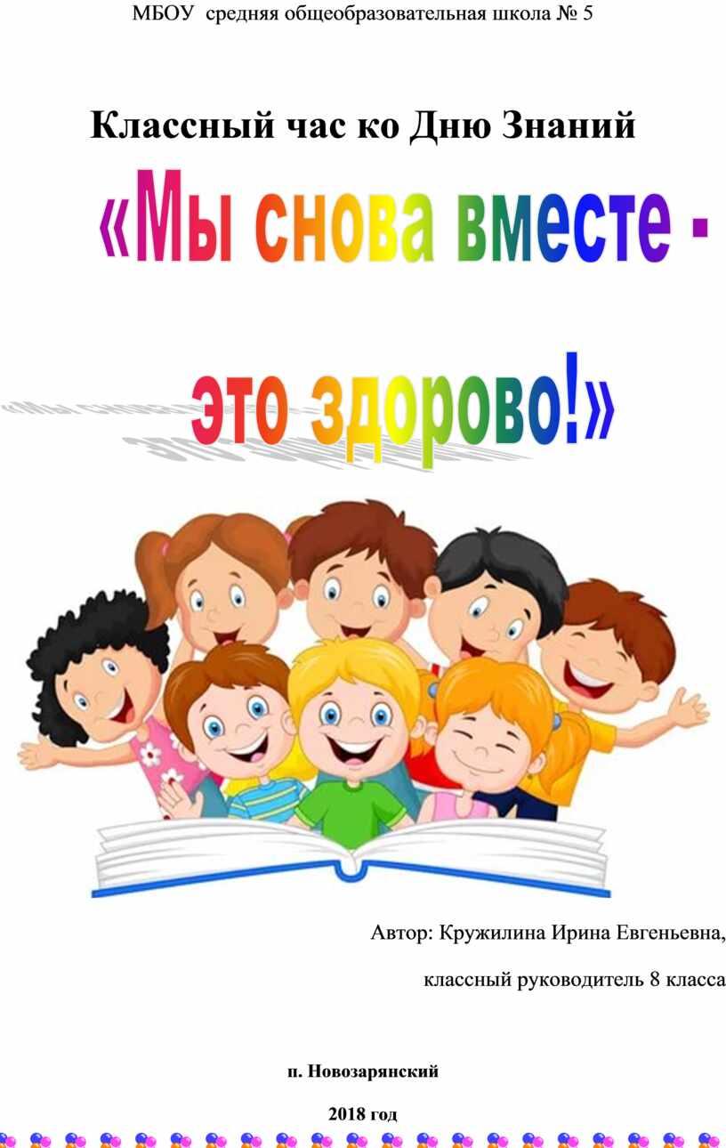 МБОУ средняя общеобразовательная школа № 5