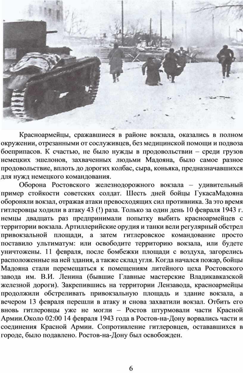 Красноармейцы, сражавшиеся в районе вокзала, оказались в полном окружении, отрезанными от сослуживцев, без медицинской помощи и подвоза боеприпасов