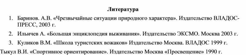 Литература Баринов. А