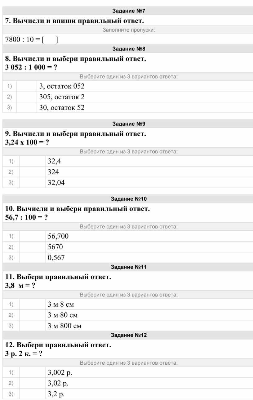 Задание №7 7. Вычисли и впиши правильный ответ