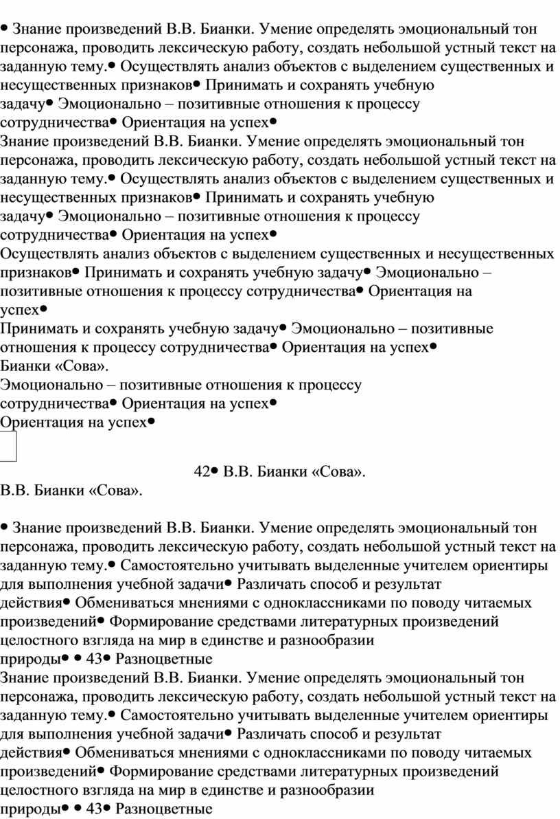 Знание произведений В.В. Бианки