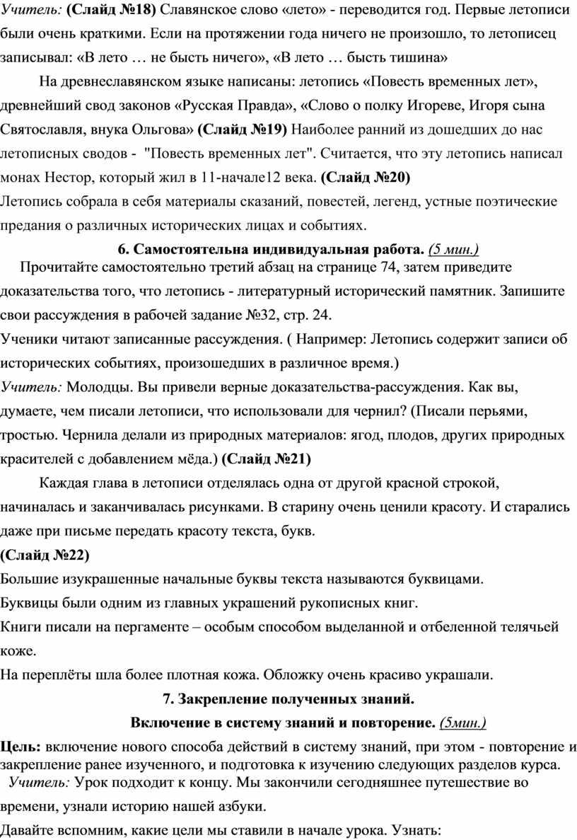 Учитель: (Слайд №18) Славянское слово «лето» - переводится год